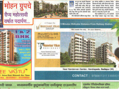 Lokmat Hello (Thane)