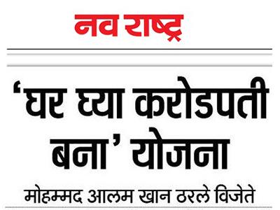 Navrashtra : Ghar Lo Crorepati Bano Winners Announced