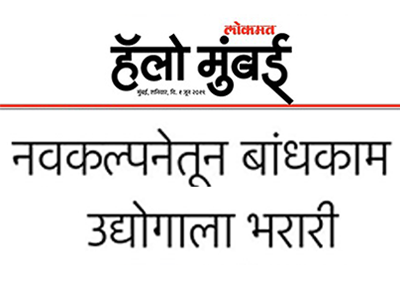 Lokmat : Innovation leading real estate industry to new heights